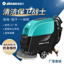 預訂款亞伯蘭A550B手推式洗地機全自動洗地機酒店洗地車