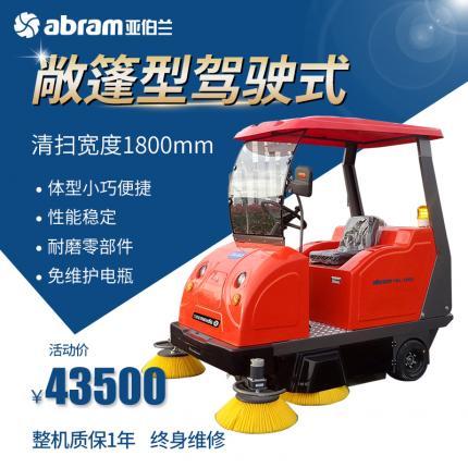 亚伯兰abram扫地车YBL-1800驾驶式电动清扫车红