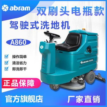 亞伯蘭洗地機A800升級款A860駕駛式工廠洗地車