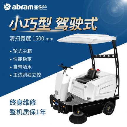 亚伯兰YBL-1500扫地车驾驶式小型扫地车