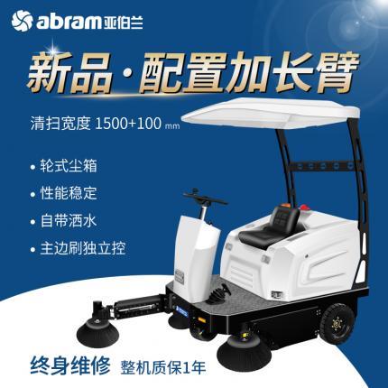 亚伯兰YBL-1500扫地车驾驶式小型扫地车加伸缩手臂