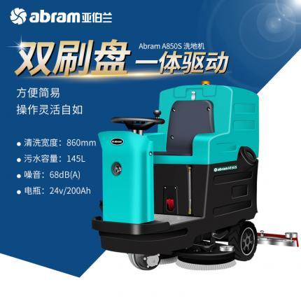 A850S一体驱动 大型双刷盘驾驶式全自动洗地机 工厂工业商用停车场机场高铁站