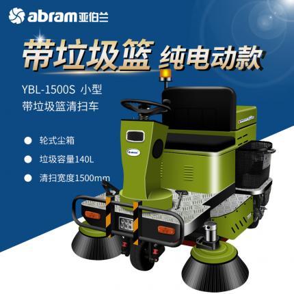 亚伯兰(abram)ybl-1500S驾驶式扫地车 厂区环卫用粉尘灰尘石子泥土清扫工业室外清扫 ybl-1500S