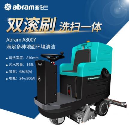 亚伯兰(abram)A800Y 洗扫一体机洗地扫地吸尘 洗地机洗地清扫一体 物业工厂商用