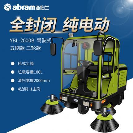 亚伯兰(abram)ybl-2000B全封闭驾驶式电动扫地车 工商业物业保洁清扫车室外道路厂区 ybl-2000B全封闭驾驶式