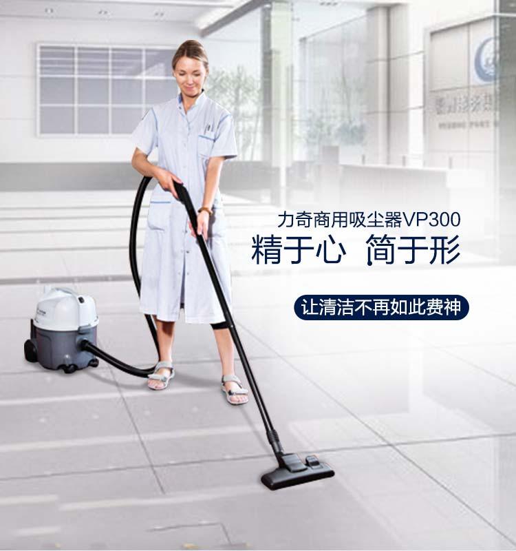 力奇先进VP300桶式吸尘器 酒店宾馆客房吸尘器 力奇吸尘器14
