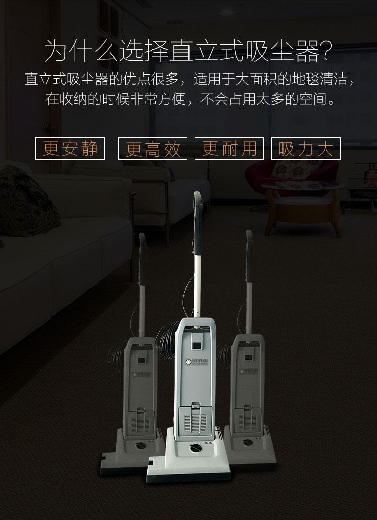丹麦力奇先进GU355-dual直立式吸尘器 力奇Nilfisk吸尘器