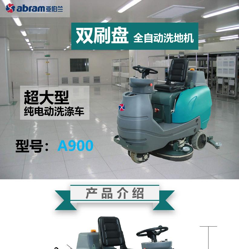 A900 亚伯兰abram 驾驶式洗地机小型工厂保洁洗地车主图