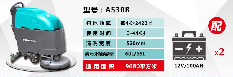 A530手推式洗地机