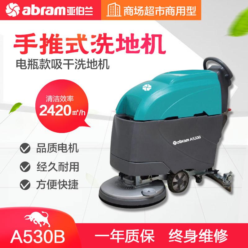 亚伯兰A530B手推式小型洗地机