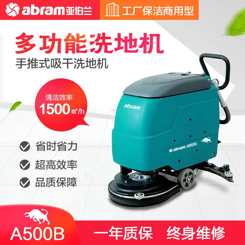 亚伯兰A500手推式洗地机